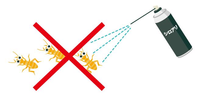 殺虫剤を使ってはいけません。シロアリが驚いて逃げてしまいます!