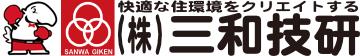 三和技研|長崎県のシロアリ(白蟻・白あり)駆除・予防