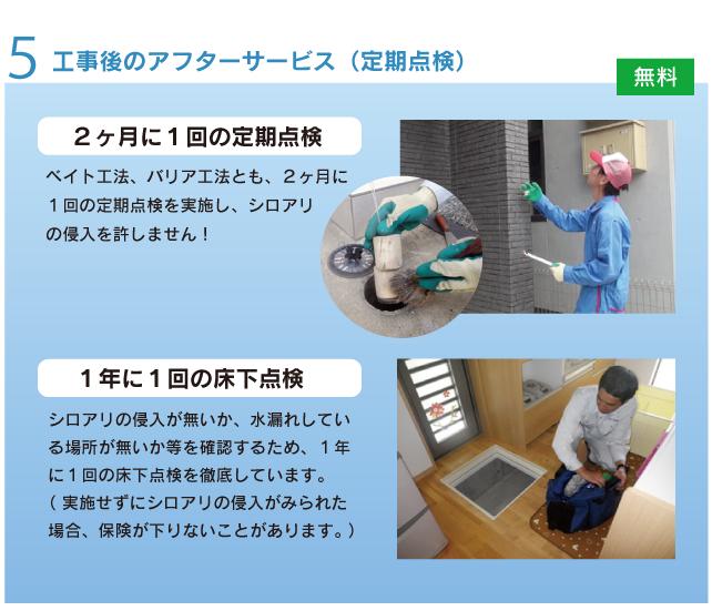 工事後のアフターサービス。2か月に1回の定期点検と1年に1回の床下点検を実施し、シロアリの侵入を許しません