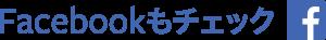 三和技研のfacebook
